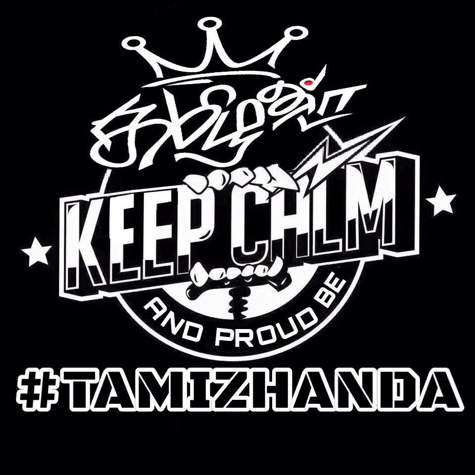 Tamizhanda app store