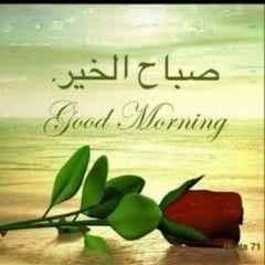 goodmorning صباح_الخير